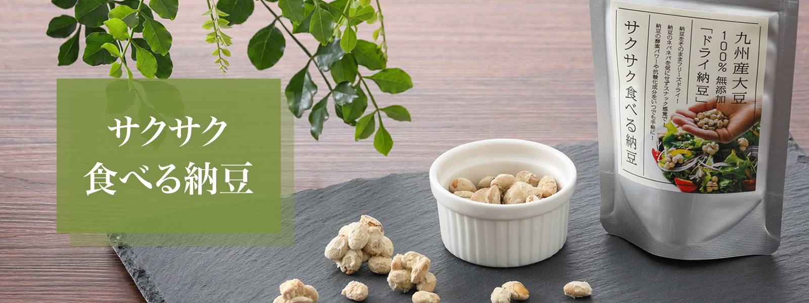 サクサク食べる納豆。九州大豆100%無添加ドライ納豆。