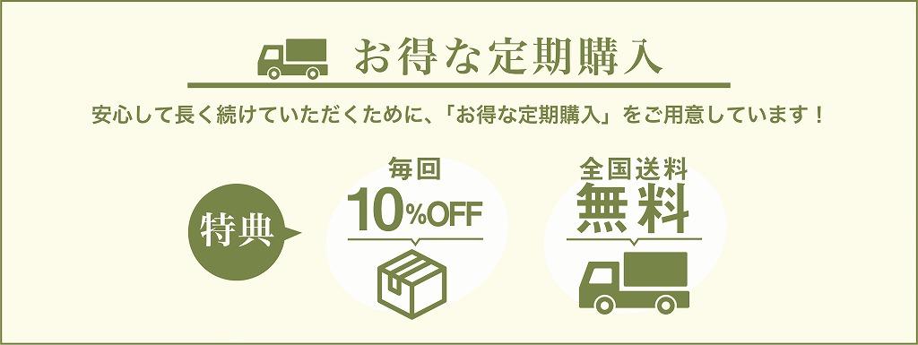 お得な定期購入・毎回10%OFF・全国送料無料。